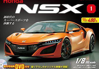 """週刊「Honda NSX」17日創刊 来年生産終了する""""国産スーパーカー""""を8分の1サイズで - ITmedia NEWS"""