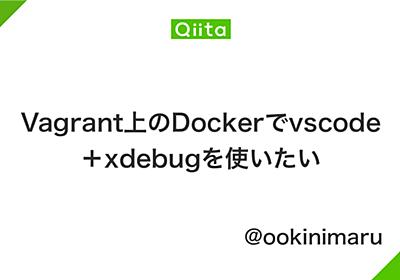 Vagrant上のDockerでvscode+xdebugを使いたい - Qiita