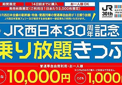 「JR西日本30周年記念乗り放題きっぷ」発売 1万円で新幹線も1日乗り放題 | 乗りものニュース