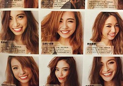 女性モデルの顔の違いをクワガタで表現した結果wwwwwwwwwwwwwww:ハムスター速報