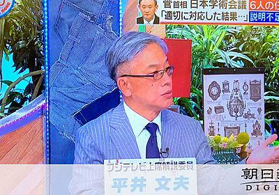 フジ平井解説委員、コラムで誤情報を引用 半日後に削除:朝日新聞デジタル