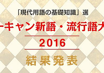 2016年の流行語大賞は「神ってる」 トップ10には「ポケモンGO」「聖地巡礼」「保育園落ちた日本死ね」など - ITmedia NEWS