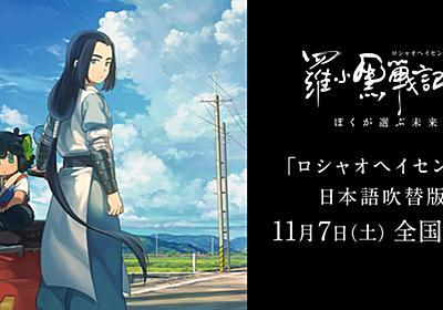 映画 『羅小黒戦記(ロシャオヘイセンキ) ぼくが選ぶ未来』 公式サイト