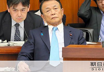 麻生氏が「はめられた可能性」発言を撤回 セクハラ問題:朝日新聞デジタル