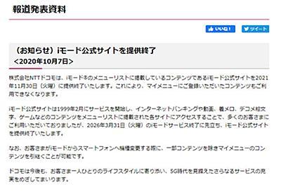 iモード公式サイト、21年11月末に終了へ - ITmedia NEWS
