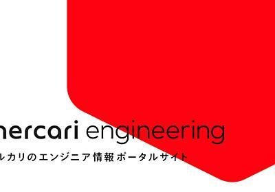 Engineering Ladder | メルカリエンジニアリング