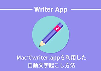 Macで writer-app + Soundflower を使った完全自動文字起こしを行う方法 - ポップコーン