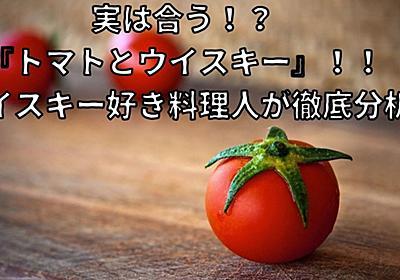 ここだけの話、実は合う『トマトとウイスキー』!!ウイスキー好き料理人が徹底分析してみました!! - Yaffee's Whisky Blog