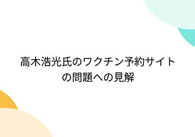 高木浩光氏のワクチン予約サイトの問題への見解 - Togetter