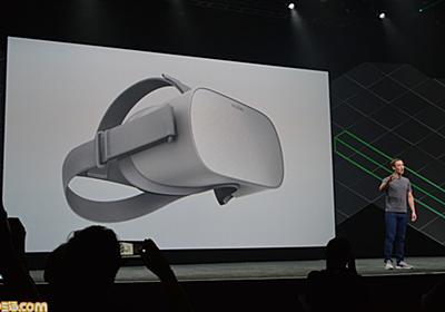 """単体動作するVRヘッドセット""""Oculus Go""""が199ドルで発表。Rift+Touchバンドルは399ドル据え置きに【Oculus Connect 4】 - ファミ通.com"""