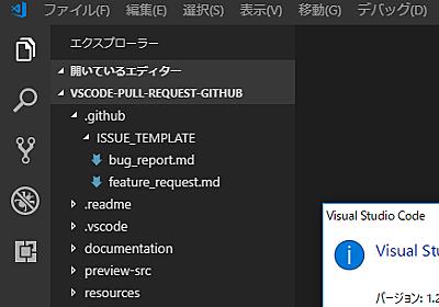 新しいファイルアイコンを導入した「Visual Studio Code」の9月更新が正式リリース - 窓の杜