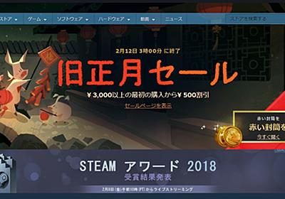 「Steam旧正月セール(2019)」でおすすめしたい、普段おすすめ系記事であまり取り上げられないインディーゲーム11選 | AUTOMATON