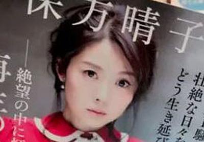 痛いニュース(ノ∀`) : 小保方晴子さん、勤務先の高級スイーツ店でも嘘?「私、パティシエとしていろいろな店で修行を重ねてきたんですよ」 - ライブドアブログ