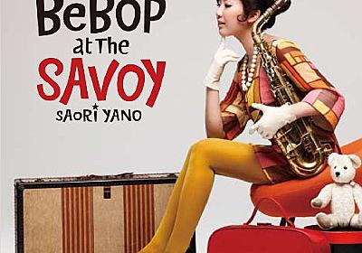 Amazon.co.jp: BEBOP AT THE SAVOY: 矢野沙織: Music