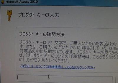 Access2010アップグレード優待 を Office2010 パーソナルに追加でインストールしてみた - 三流君 ken3のmemo置き場