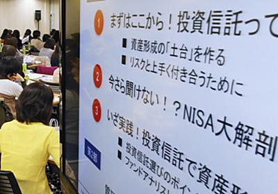 投信で損失、個人の半数 金融庁調査:日本経済新聞