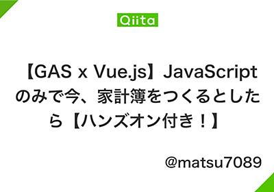 【GAS x Vue.js】JavaScript のみで今、家計簿をつくるとしたら【ハンズオン付き!】 - Qiita