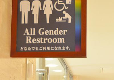ネットで広がるトランスジェンダー女性差別、背景に何が:朝日新聞デジタル
