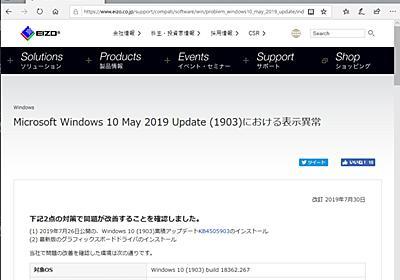EIZOが指摘していた「Windows 10 May 2019 Update」の表示不具合は解消 ~「KB4505903」で - 窓の杜