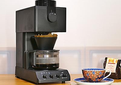 """""""正しい作法""""でコーヒーを淹れる、「カフェ・バッハ」監修コーヒーメーカーで自分の味を追求【家電製品レビュー】 - 家電 Watch"""