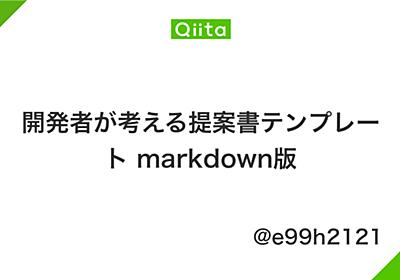 開発者が考える提案書テンプレート markdown版 - Qiita