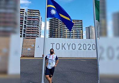 【朗報】ナウル共和国、東京オリンピック開会式に入場しついに実在が証明される「ナウルは本当にあったんだ!」「入場しただけでバズる国」 - Togetter