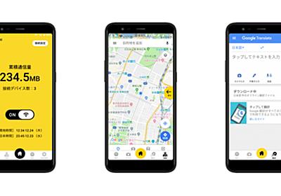 もはやスマホな翻訳・地図付き海外Wi-Fiルーター、jetfiのレンタルで登場 - Engadget 日本版
