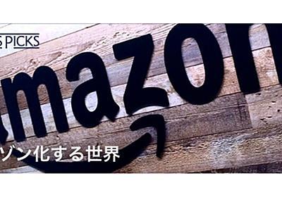 【3分読解】アマゾン、独走する巨人の投資戦略