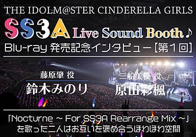 「アイドルマスターシンデレラガールズ SS3A Live Sound Booth♪」【第1回・藤原肇役:鈴木みのり&三船美優役:原田彩楓インタビュー】 | アニメイトタイムズ