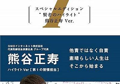 熊谷正寿のGMOグループ、従業員9割の在宅勤務をいち早く実行に移して株上げる : 市況かぶ全力2階建