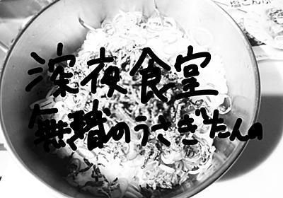超簡単!刻みネギと塩昆布の混ぜご飯のレシピ - 30歳からの敗者復活戦