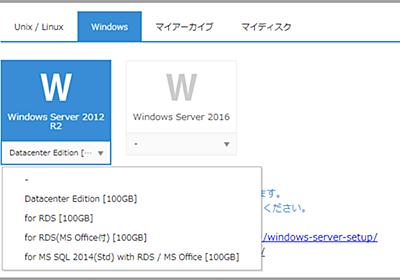 SQL Serverプランを拡充いたしました(Windows Server 2012 R2 + SQL Server 2014) | さくらのクラウドニュース