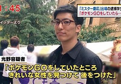 痛いニュース(ノ∀`) : 女性の胸を触って逮捕のミスター慶応 「ポケモンGOをしていたら見つけた」 - ライブドアブログ