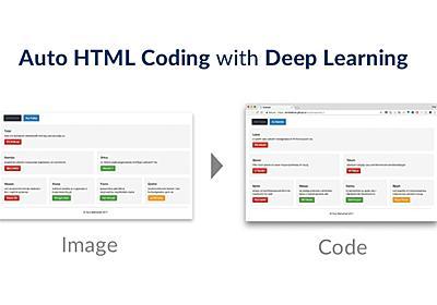 画像からHTMLを生成する深層学習とは?AIがwebサイト自動コーディング。 | Ledge.ai