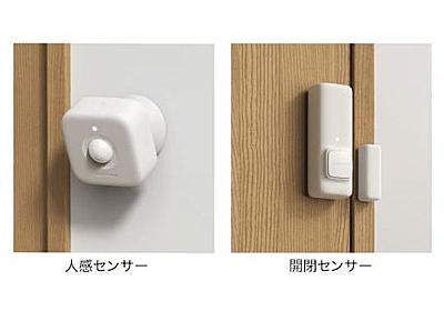 まってた! SwitchBotから人感センサーと開閉センサー出るよ!