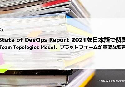State of DevOps Report 2021を日本語で解説 ーTeam Topologies Model、プラットフォームが重要な要素ー | TC3株式会社