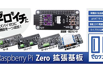 ビット・トレード・ワン、Raspberry Pi Zero向け拡張基板「ゼロワン」第3弾4製品を発売 | fabcross