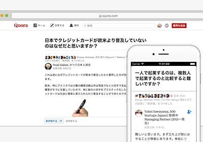 実名制Q&Aサイト「Quora」日本語版スタート - ITmedia NEWS