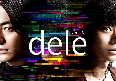 金曜ナイトドラマ dele(ディーリー) テレビ朝日