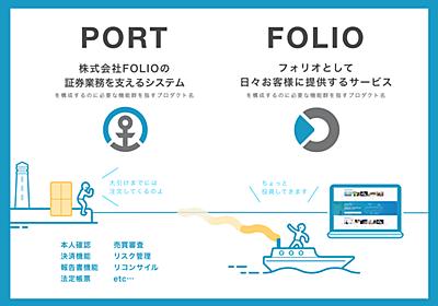 株式会社FOLIOの次世代証券システムをひもとく - itohiro73's blog