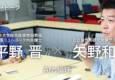 【矢野×平野】AIブームはバブル、1〜2年で弾ける   ホリエモンドットコム