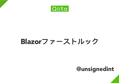 Blazorファーストルック - Qiita