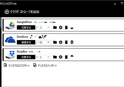 複数のクラウドストレージをドライブとしてマウントできる「Air Live Drive」の無料版 - 窓の杜