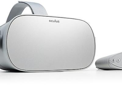 Oculus Go 日本で発売 価格は23,800円から | MoguLive - 「バーチャルを楽しむ」ためのエンタメメディア