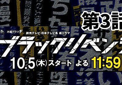 【ブラックリベンジ】妹の綾子(中村映里子)が抱える秘密とは。第3話