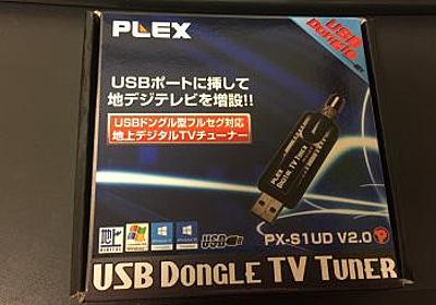 Raspberry Pi + PX-S1UD V2.0で地デジ予約録画環境(TS抜き): EeePCの軌跡