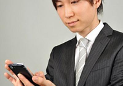 """「仕事のやり取りはだいたいLINE」「メールはほとんど使わない」――大企業にはびこる""""シャドーIT""""の実態とは? - ITmedia NEWS"""