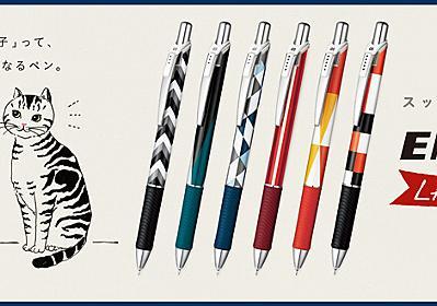 あなたの猫は何柄?猫柄をイメージした幾何学模様のボールペン発売!
