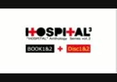 """HOSPITAL^3""クロスフェード - 病院アンソロジー第二弾BOOK1&2+Disc1&2"