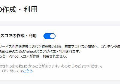 """ユーザーの行動から""""信用度""""算出「Yahoo!スコア」はデフォルトで「オン」 拒否する方法は - ITmedia NEWS"""